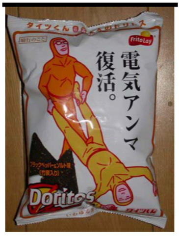doritos_1 (1).jpeg