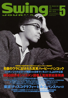 swing journal cover 2.jpg