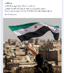 How Syria's Government Is Using Facebook As A Weapon Against Its People