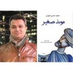 Novel About Medieval Sufi Mystic Wins International Prize For Arabic Fiction