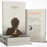 Herman Hesse's Novel Demian Is Unbelievably Popular In Korea